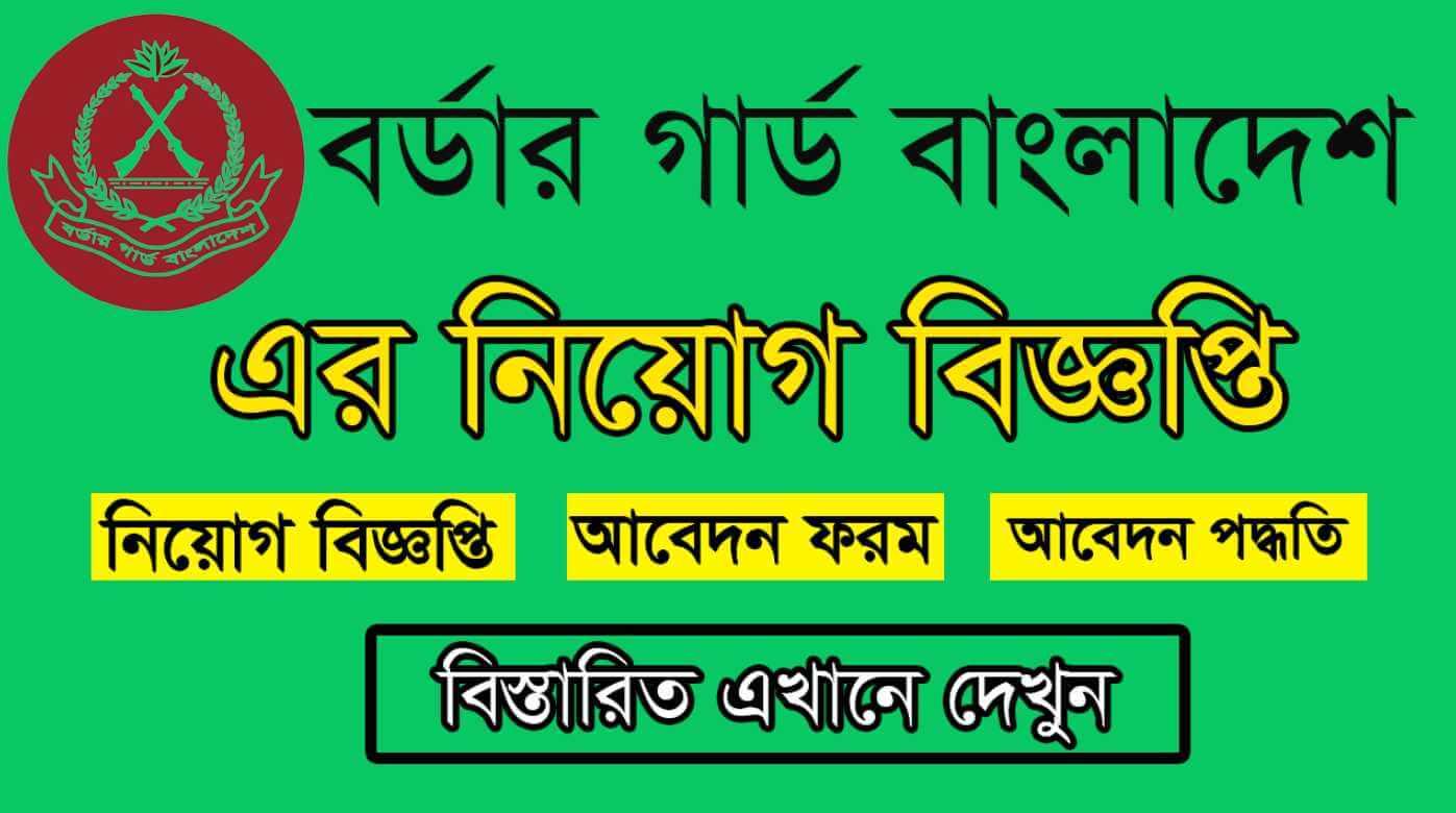 Border Guard Bangladesh (BGB) Job Circular 2021