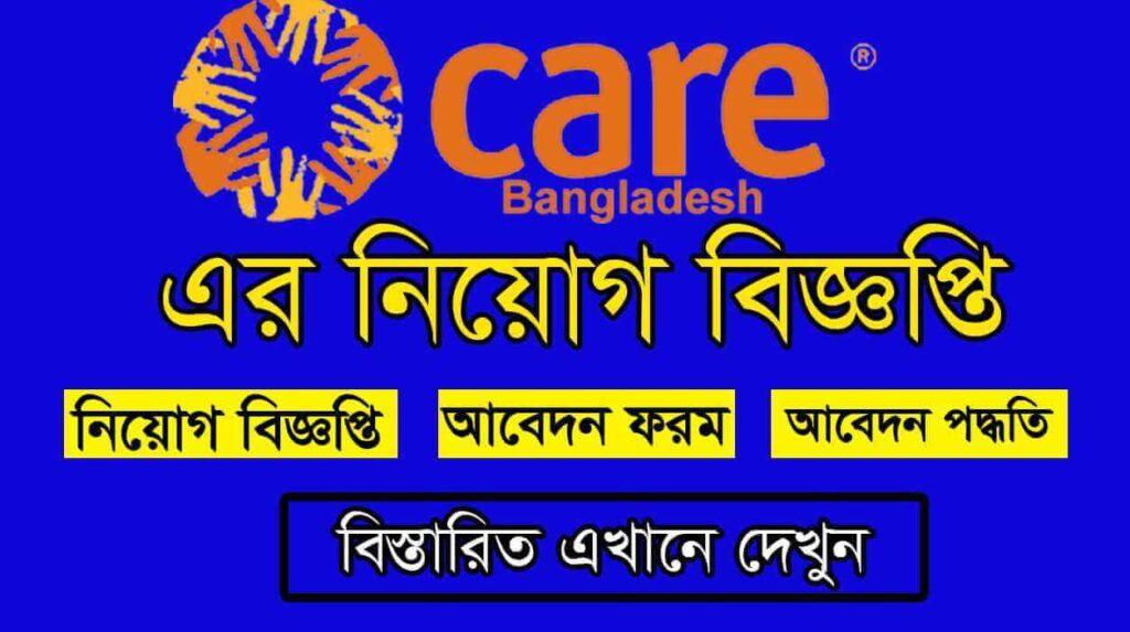 Care Bangladesh Job Circular Image