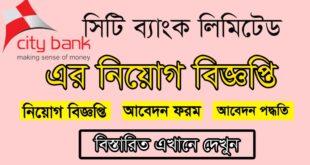 City Bank Limited Job Circular Picture 2021