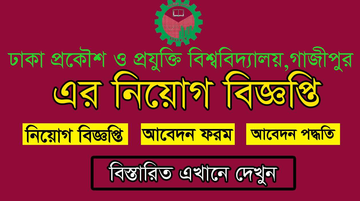Dhaka University of Engineering & Technology job circular 2021 Picture