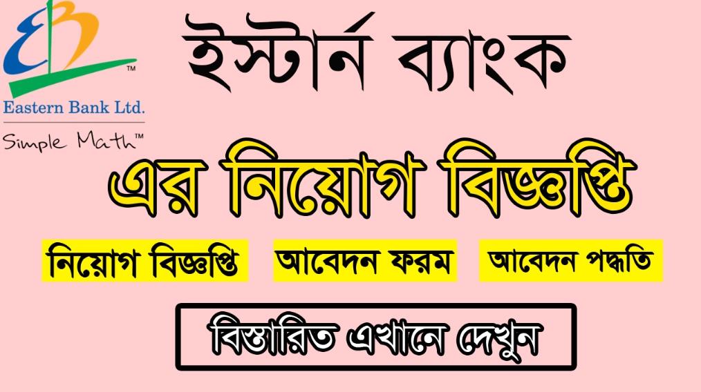 Eastern Bank Limited Job Circular Image