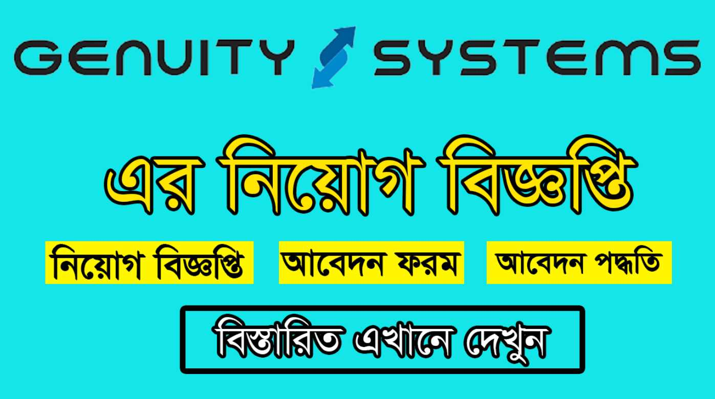 Genuity Systems Ltd Job Circular Image 2021