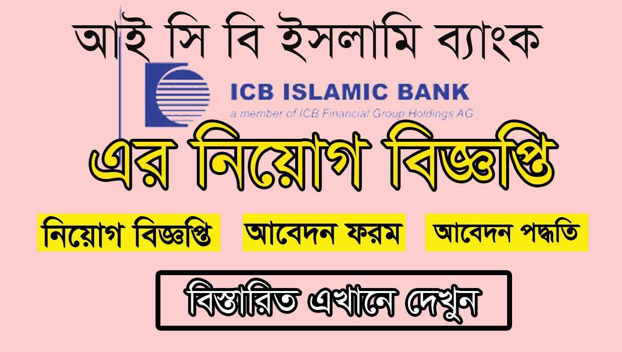 ICB Islamic Bank Limited Job Circular 2021 Picture