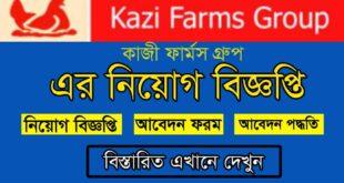 Kazi Farms Group Job Circular Photo 2021
