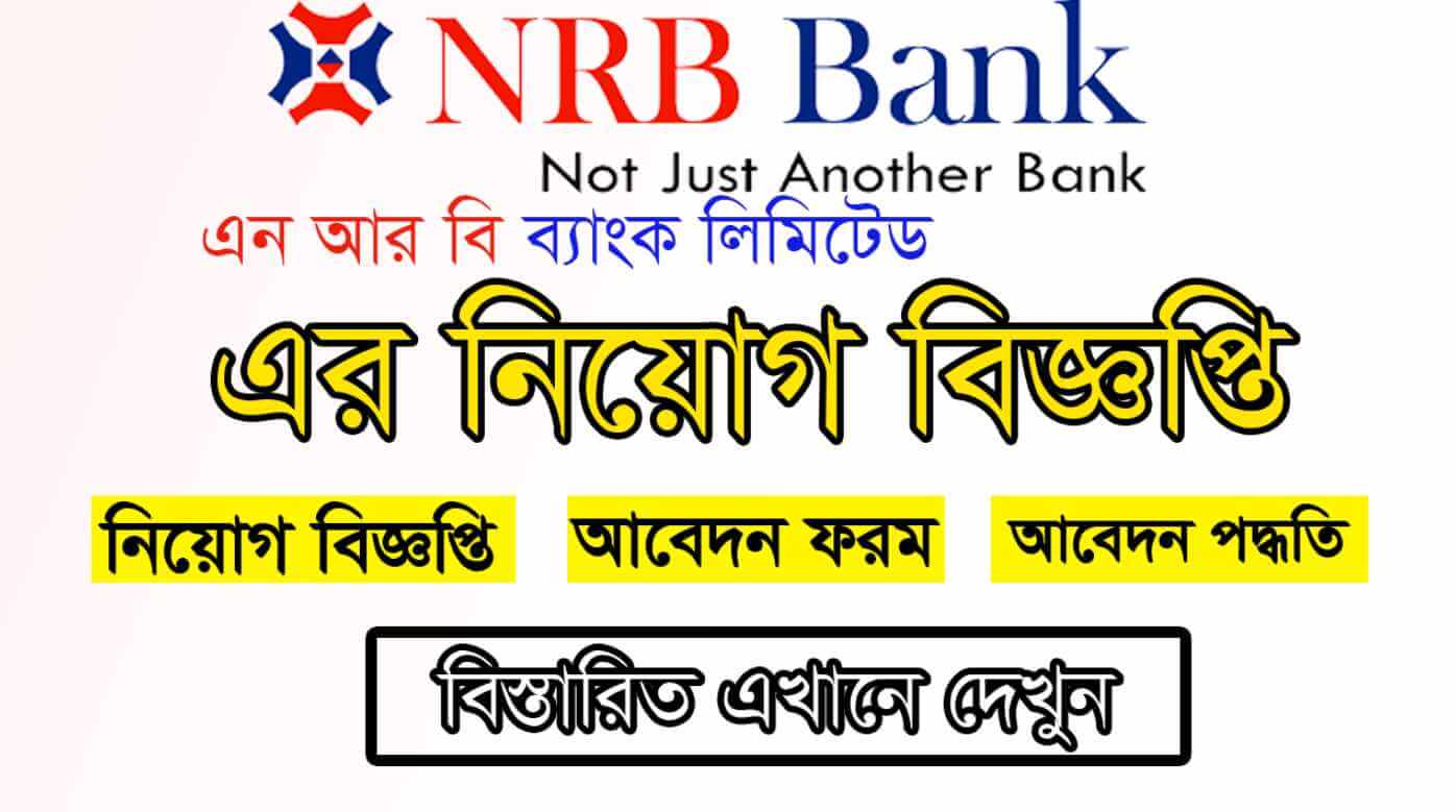 NRB Bank Limited Job Circular Image 2021