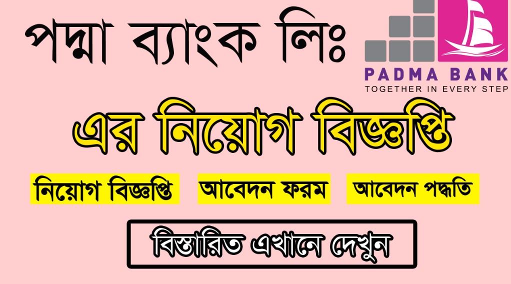 Padma Bank Limited Job Circular Image