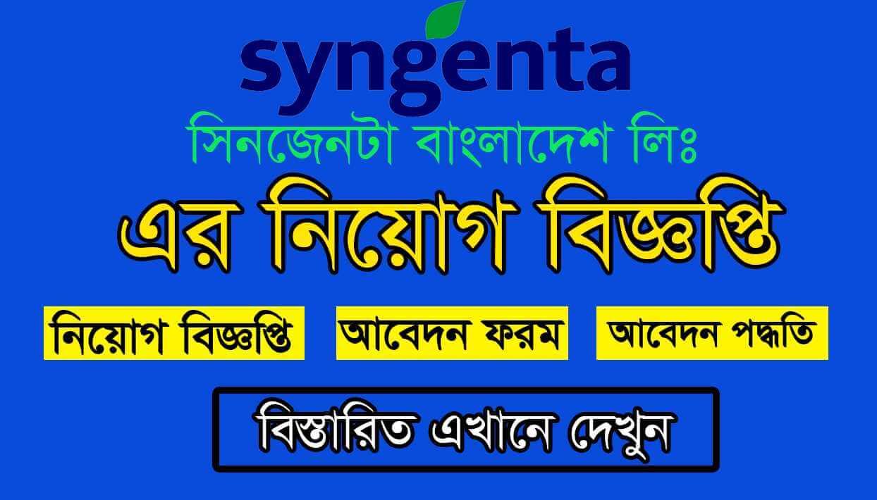 Syngenta Job Circular 2021 Picture