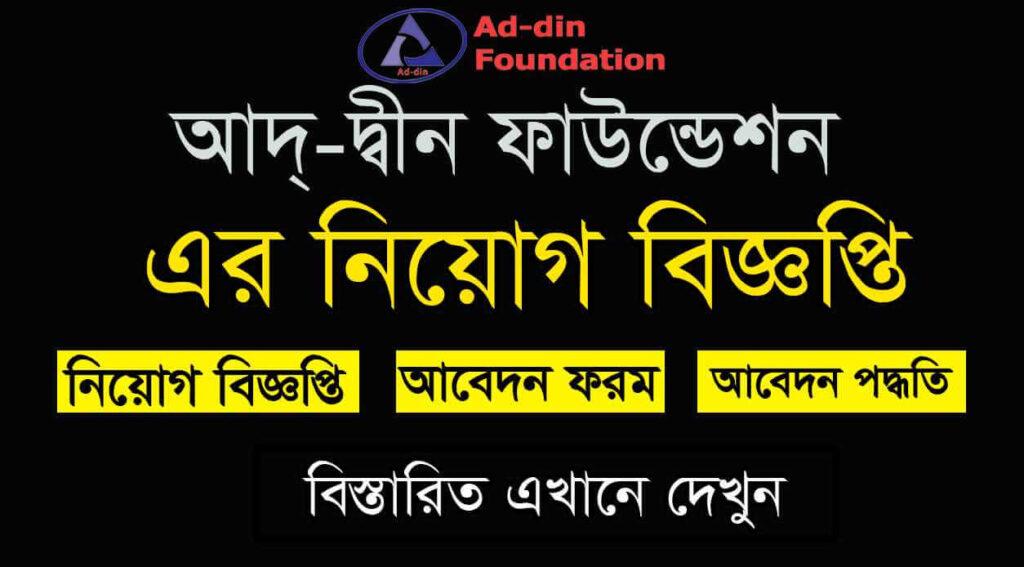 Ad-din Foundation Job Circular 2021 Picture