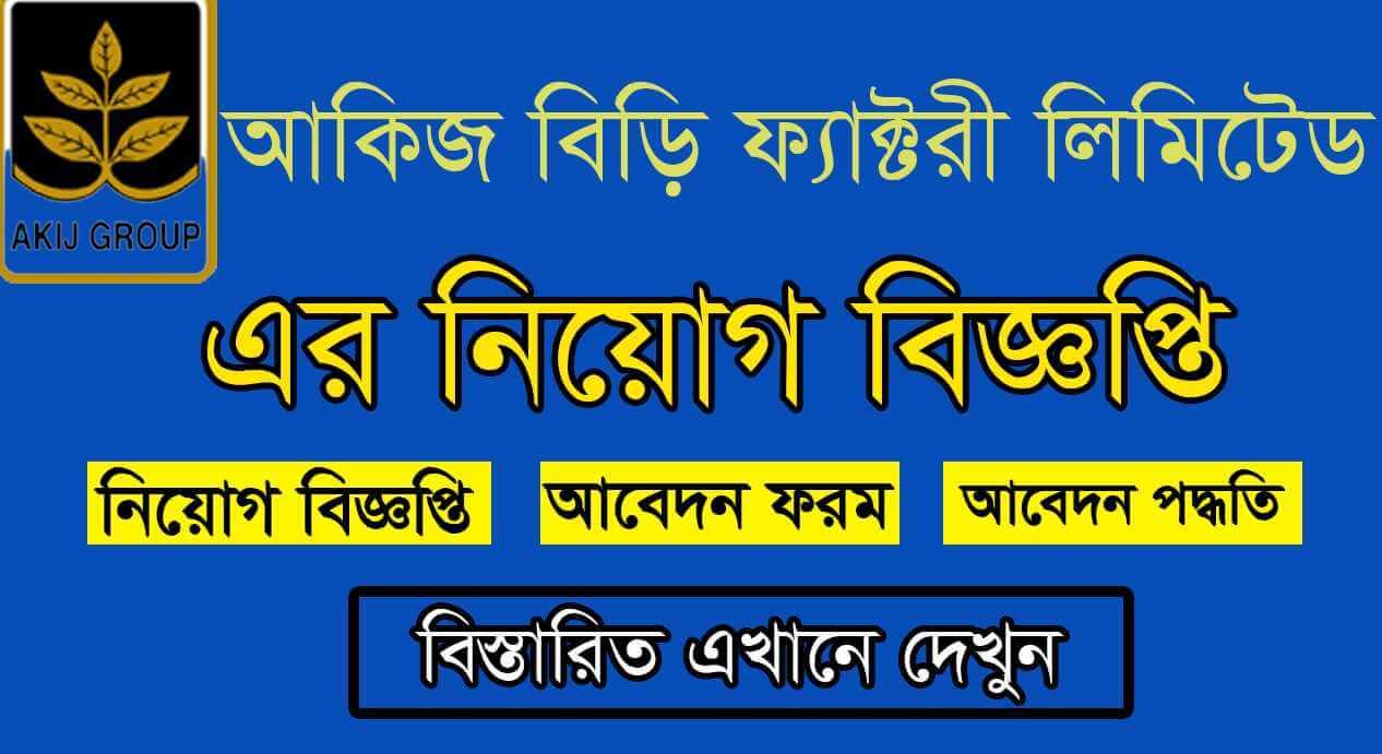 Akij Biri Factory Limited Job Circular Picture