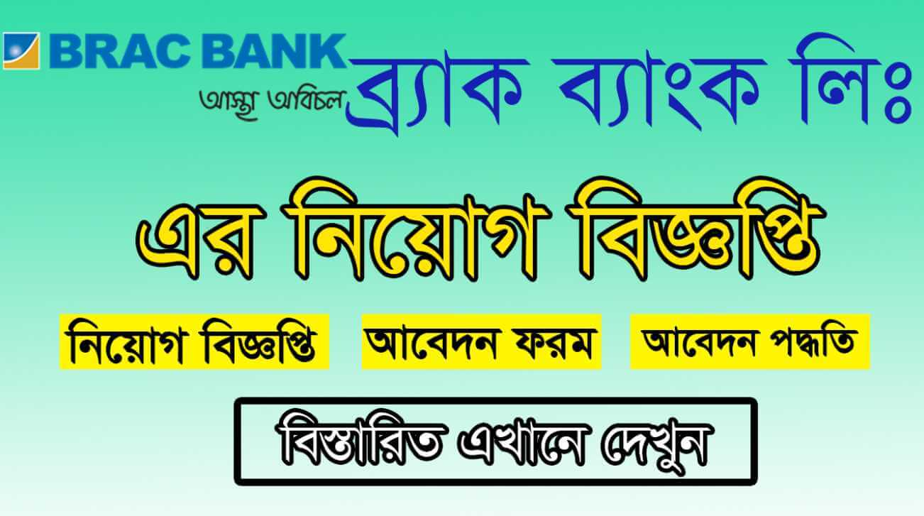 BRAC Bank Limited Job 2021 Picture