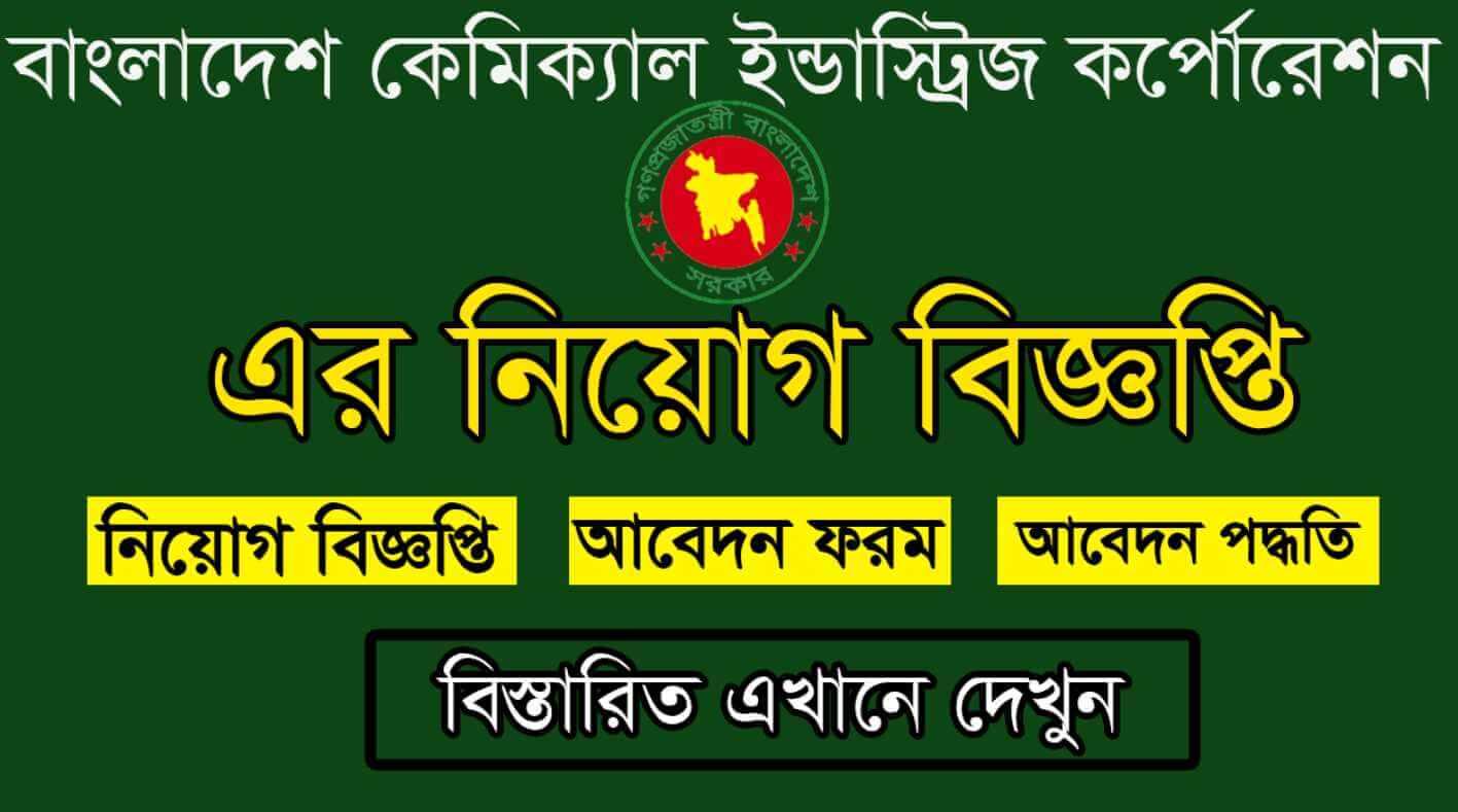 Bangladesh Chemical Industries Corporation (BCIC) Job Circular 2021 Image