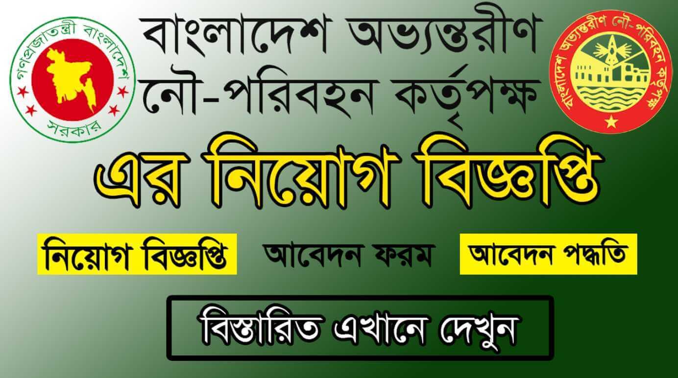 Bangladesh Inland Water Transport Authority Job Circular 2021 Image