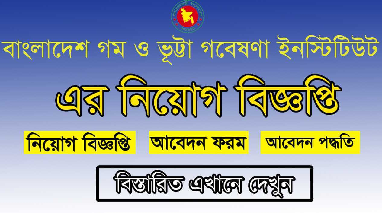 Bangladesh Wheat and Maize Research Institute Circular 2021 Image