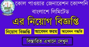 Coal Power Generation Company Bangladesh Job Circular 2021 Image