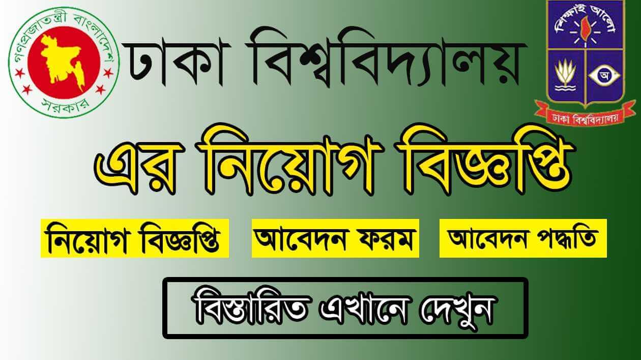 Dhaka University Job Circular 2021 Photo 1