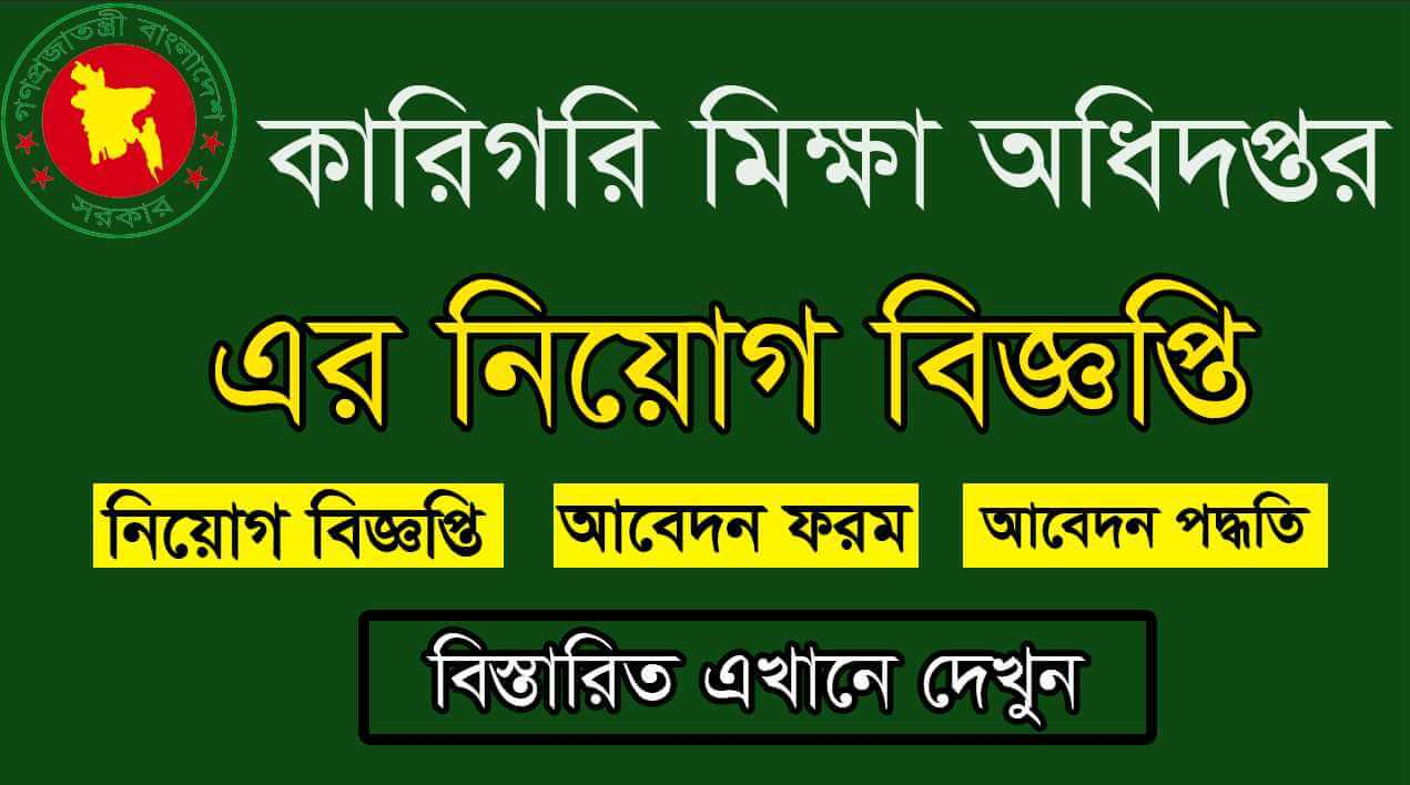 Directorate of Technical Education Job Circular 2021 Picture