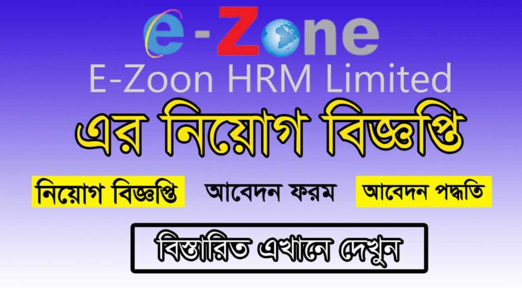 E-Zone HRM Limited Job Circular 2021 Picture