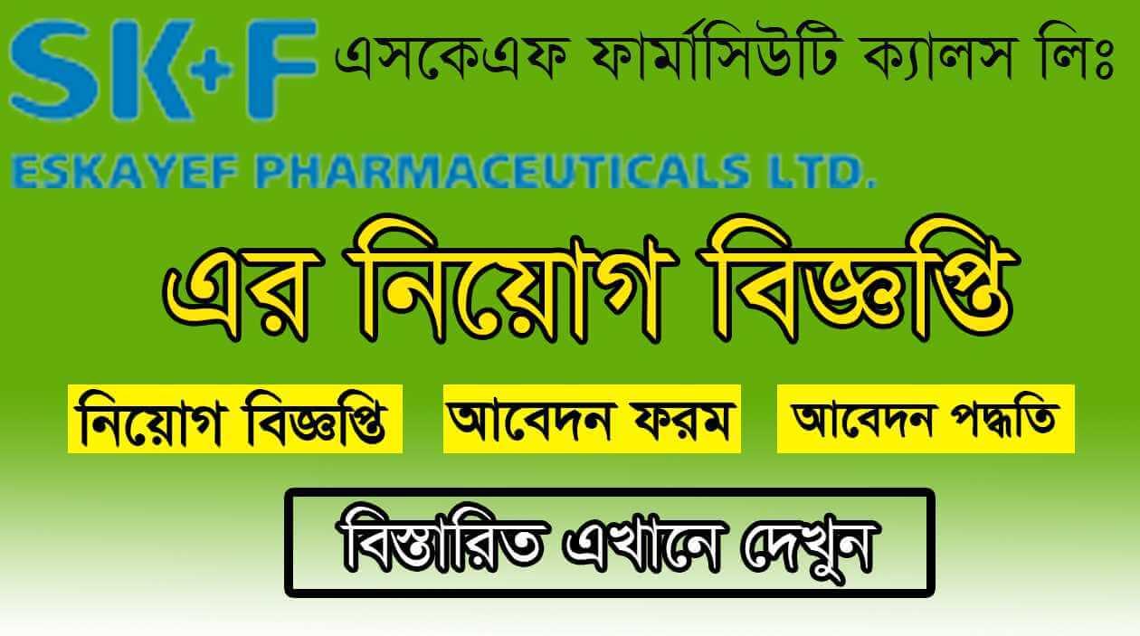 Eskayef Pharmaceuticals Job Circular 2021 Image