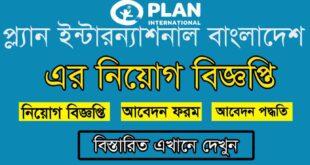 Plan International Bangladesh Job Circular 2021 Picture