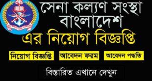 Sena Kalyan Sangstha Job Circular 2021 Picture