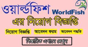 WorldFish Bangladesh Job Circular 2021 Picture
