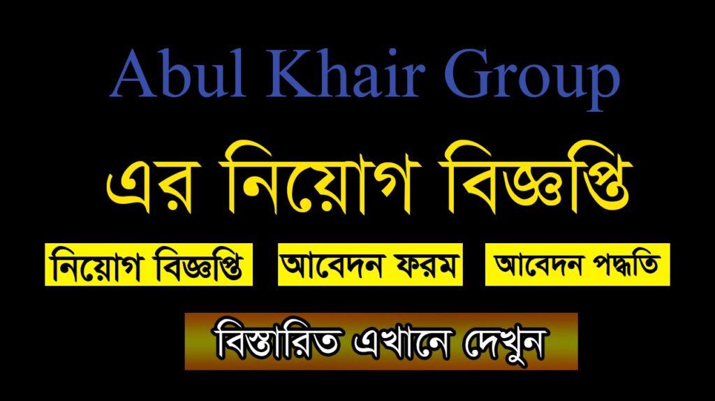 Abul Khair Group Job Circular Apply 2021