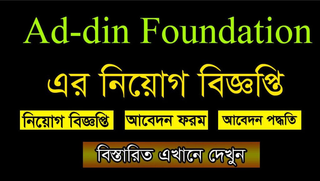 Ad-din Foundation Job Circular 2021