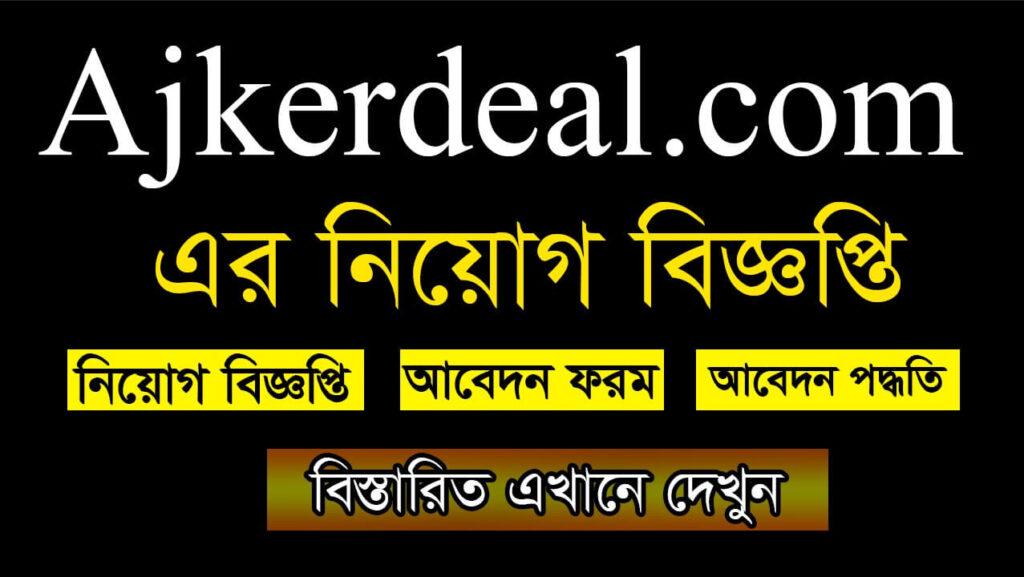Ajkerdeal.com Ltd Job Circular 2021
