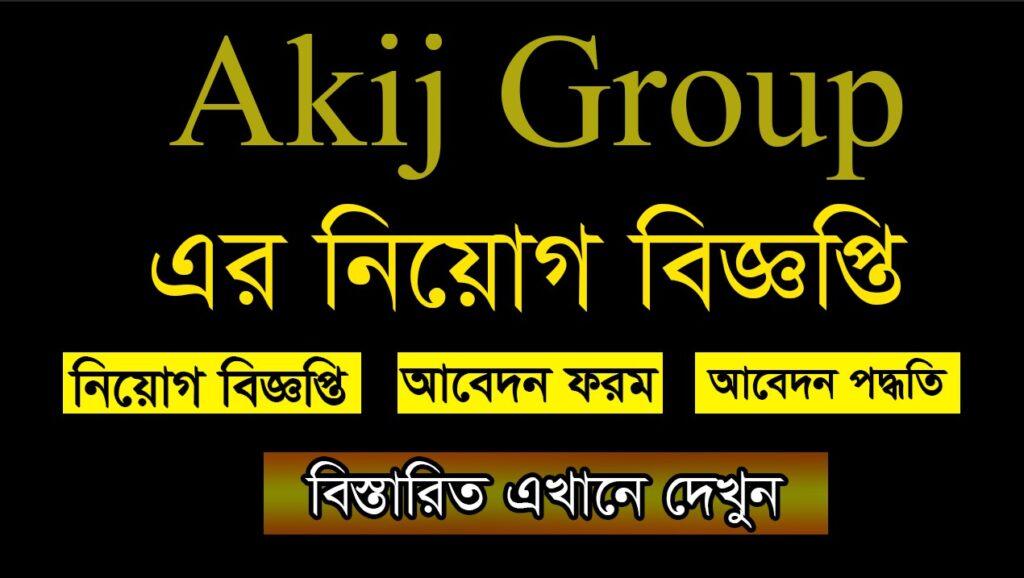 Akij Group New Job Circular 2021