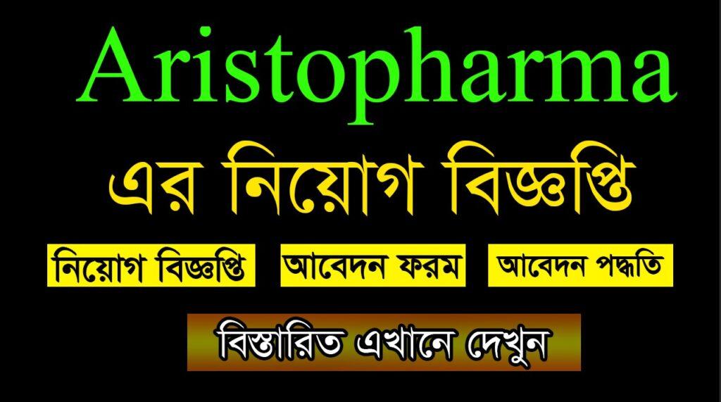 Aristopharma Job Circular 2021