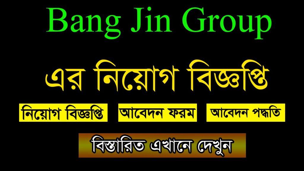 Bang Jin Group Job Circular 2021