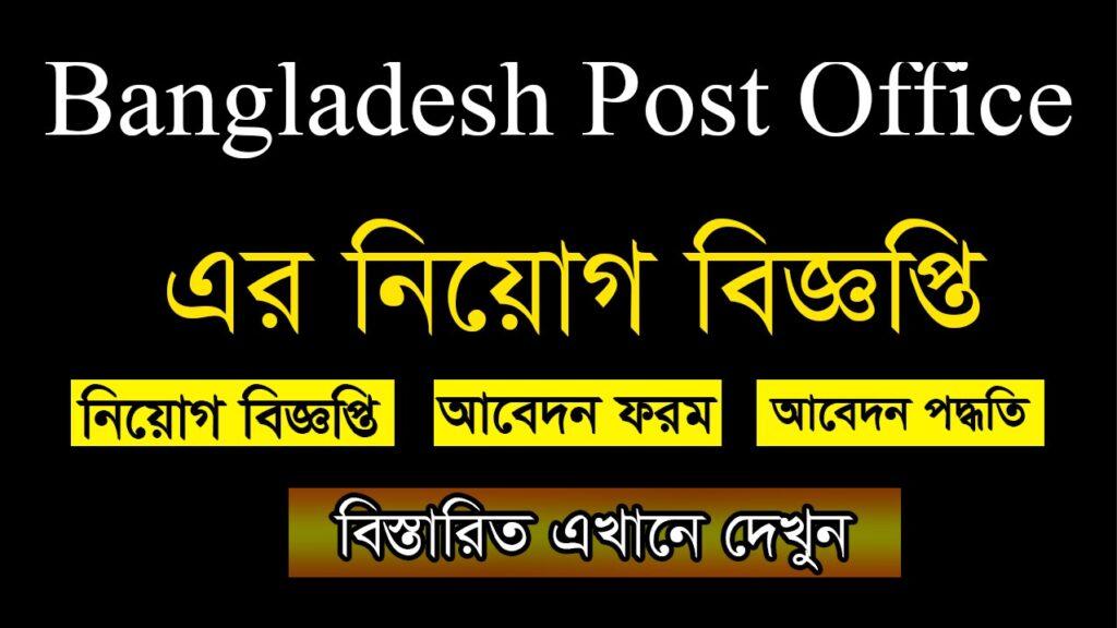 Bangladesh Post Office New Job Circular 2021