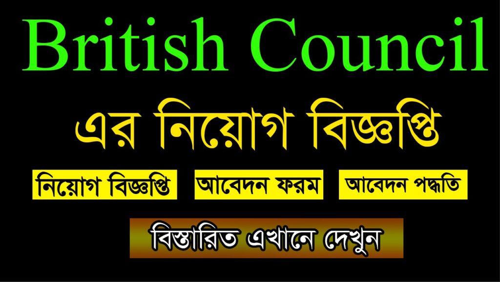 British Council Job Circular 2021