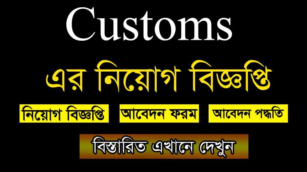 Customs Job Circular 2021