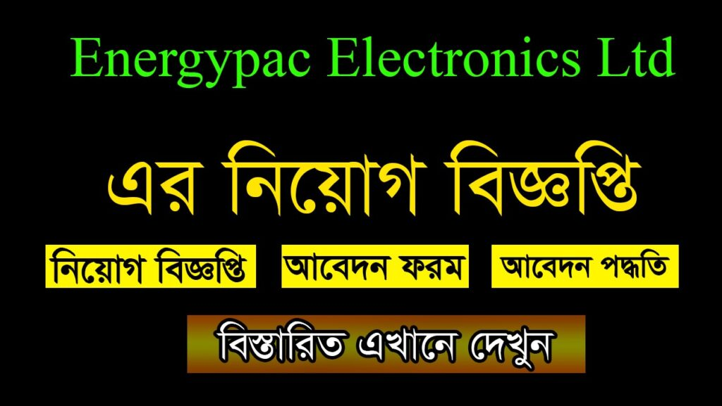 Energypac Electronics Ltd Job Circular 2021