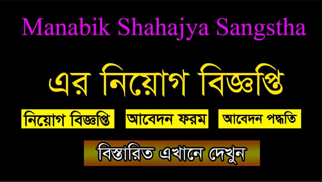 Manabik Shahajya Sangstha Job Circular 2021
