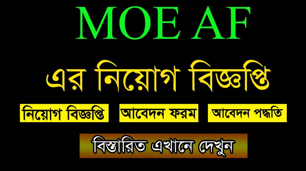 Ministry of Environment and Forests Job Circular 2021