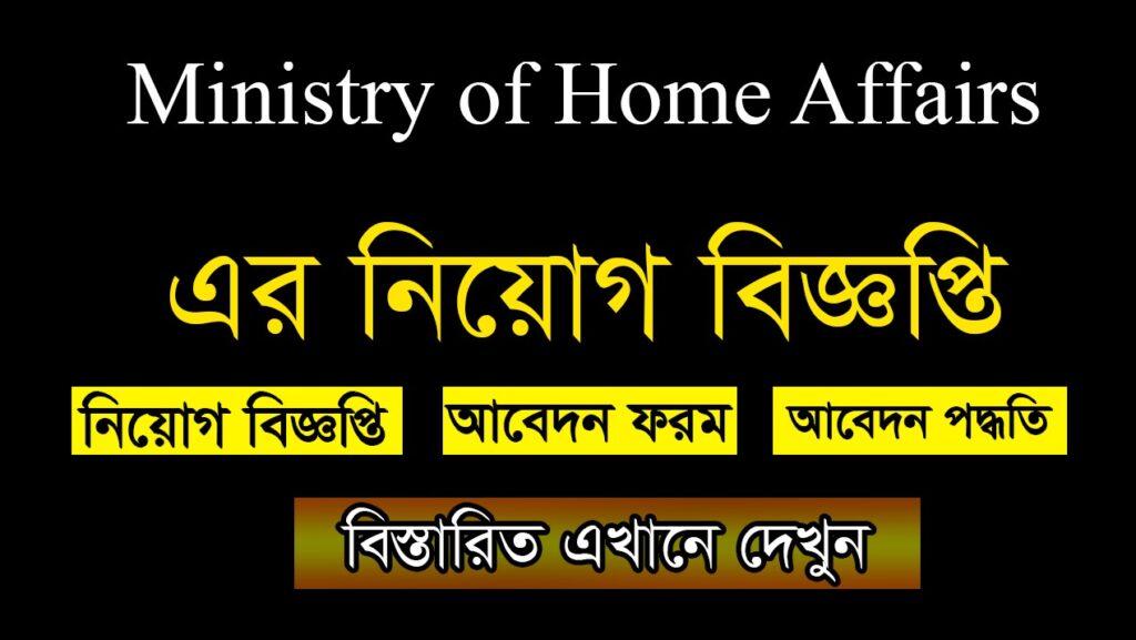 Ministry of Home Affairs Job Circular 2021