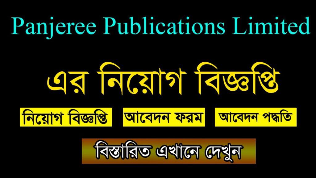 Panjeree Publications Limited Job Circular 2021
