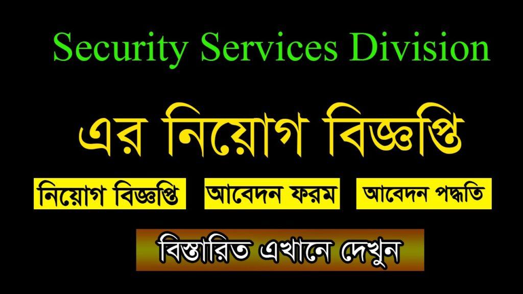 Security Services Division Job Circular 2021