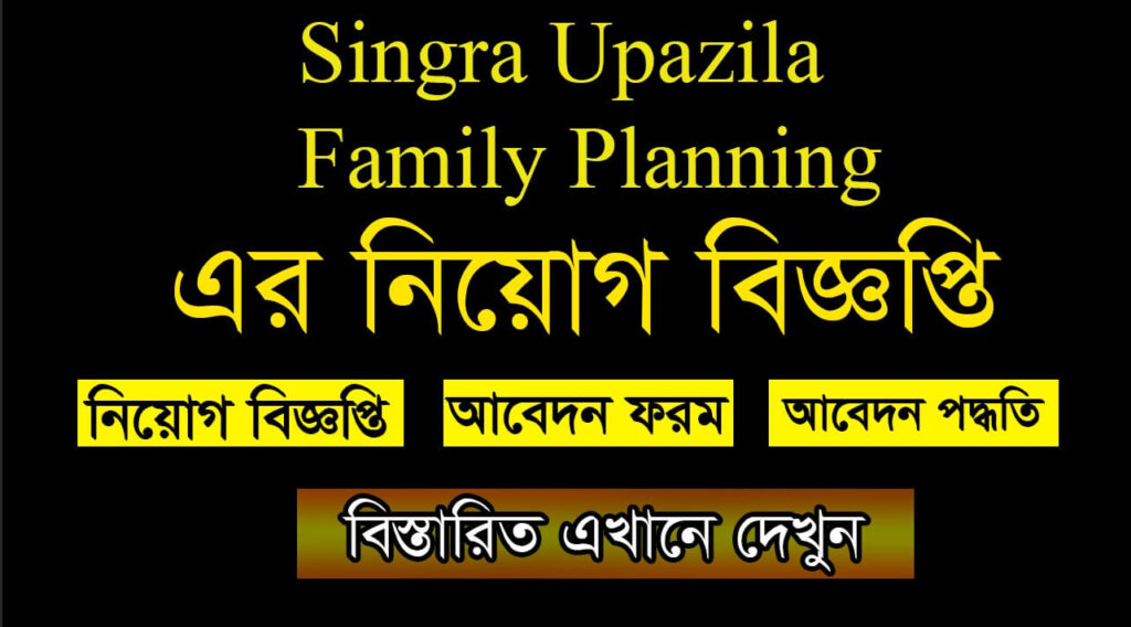 Singra Upazila Family Planning Job Circular 2021