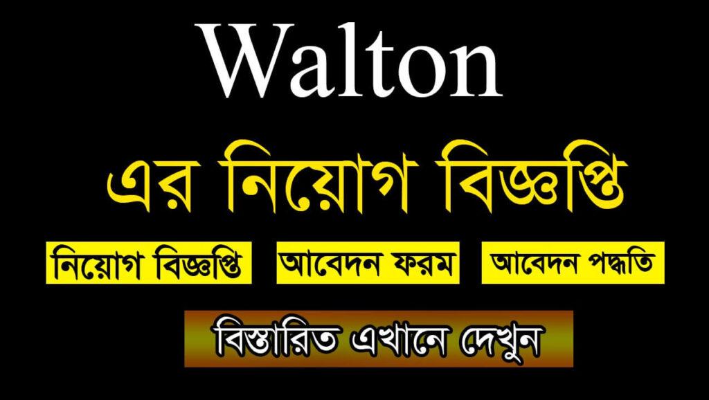 Walton Job Circular 2021