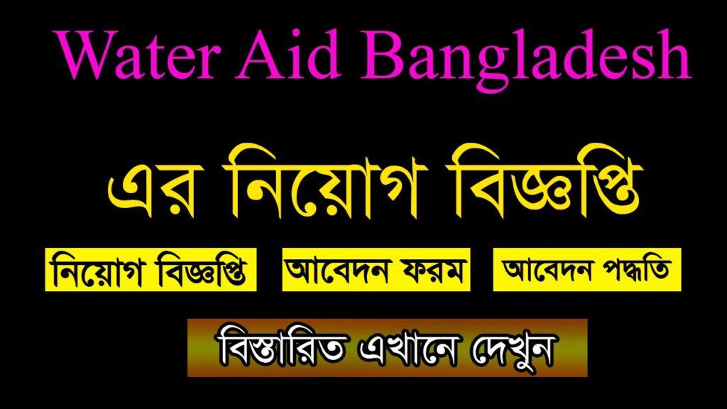 Water Aid Bangladesh Job Circular 2021