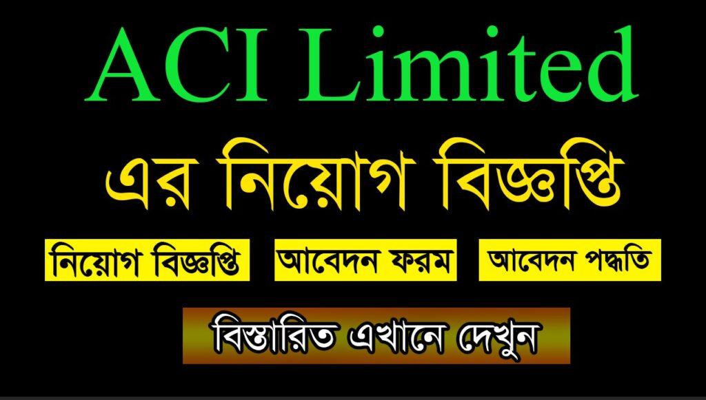 ACI Limited Job Circular Apply in 2021