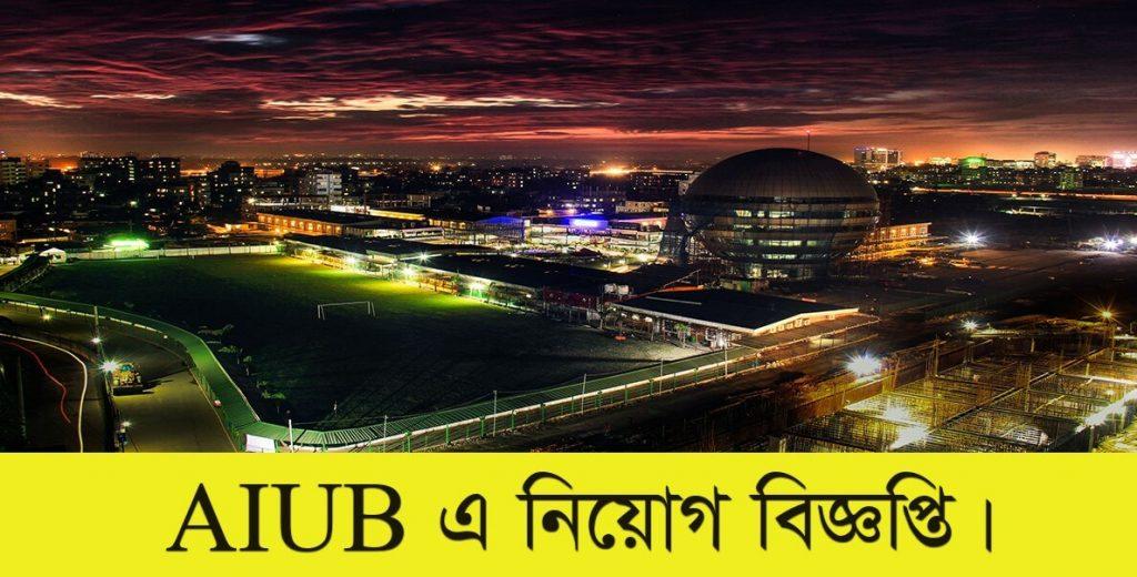 American International University Bangladesh AIUB Job Circular 2021