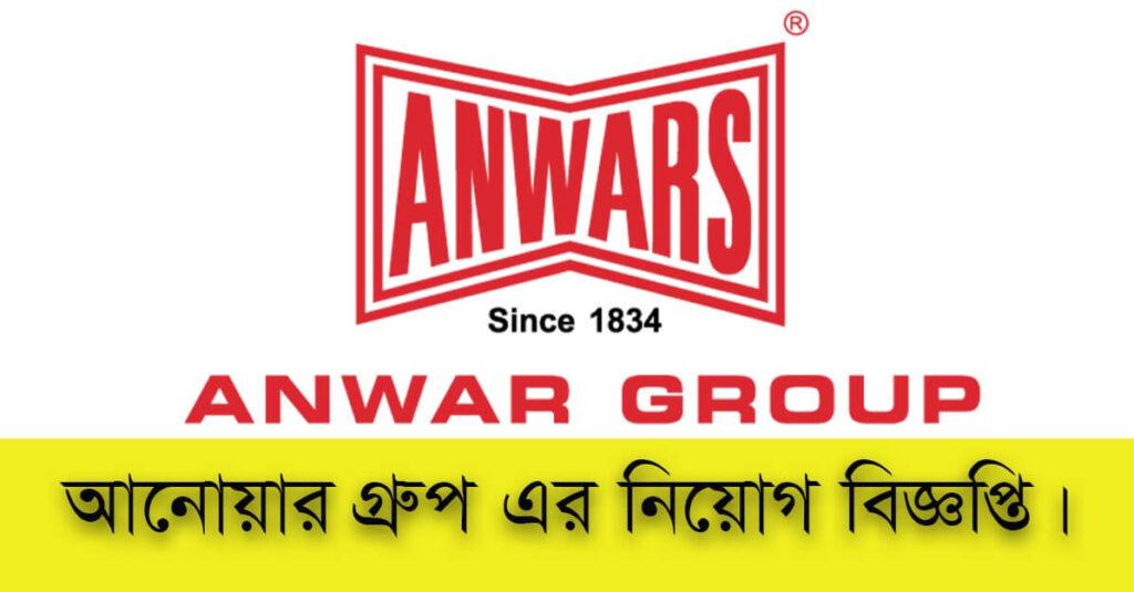 Anwar Group Job Circular 2021