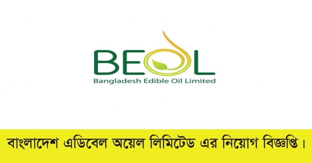 Bangladesh Edible Oil Job Circular 2021