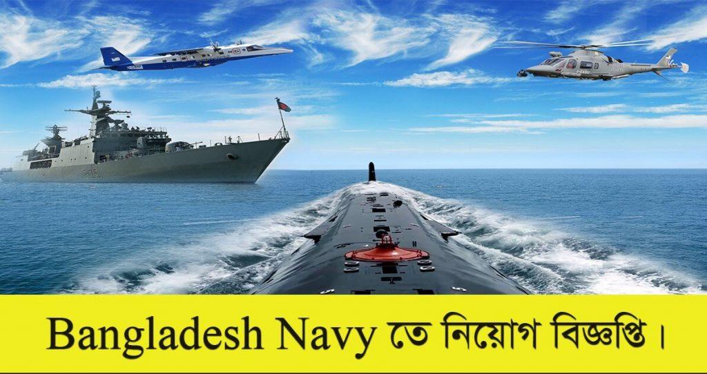Bangladesh Navy Job Circular 2021 Apply
