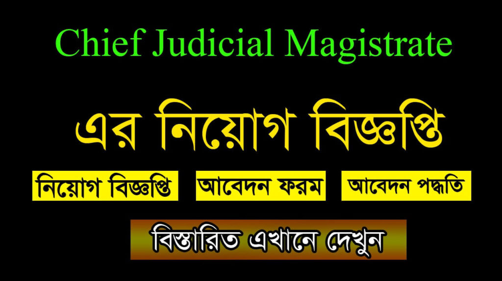 Chief Judicial Magistrate Job Circular 2021