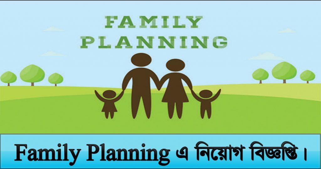 Family Planning Job Circular 2021